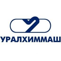 Уралхиммаш