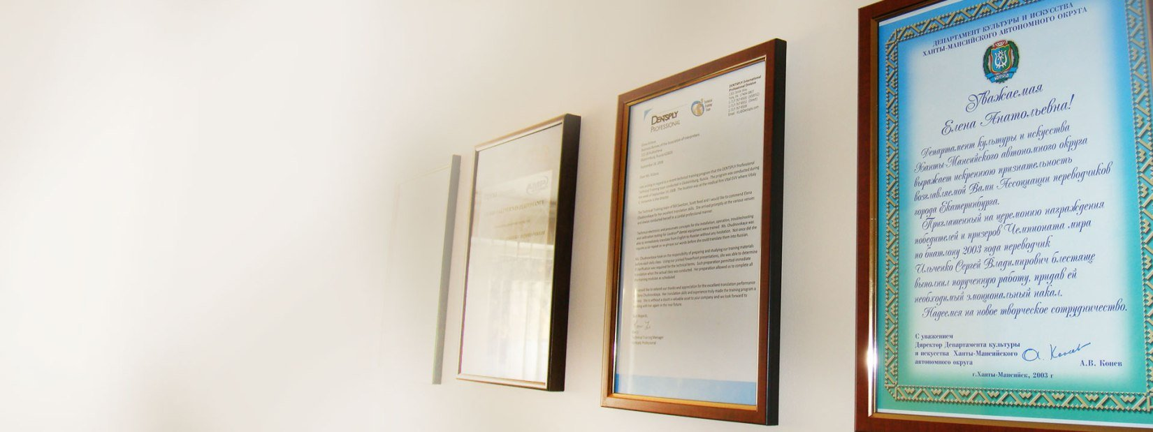 Рекомендации Бизнес-бюро Ассоциации переводчиков