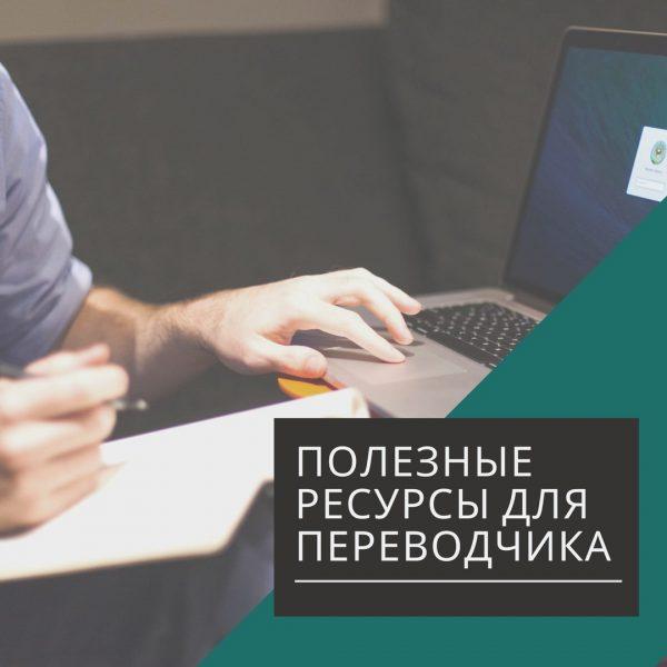 Полезные ресурсы для переводчика