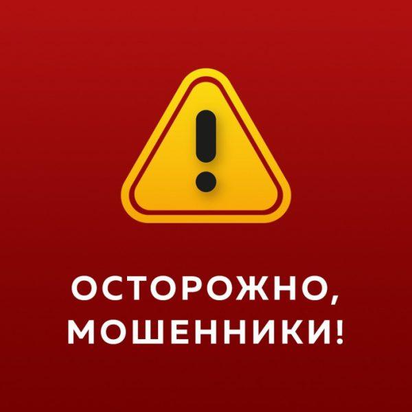 Предупреждающий знак, Осторожно мошенники!